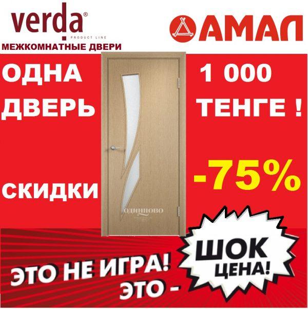 АКЦИЯ! 75% СКИДКА НА ДВЕРНЫЕ ПОЛОТНА (некондиция) от 1 000 тенге СПЕШИТЕ!!!